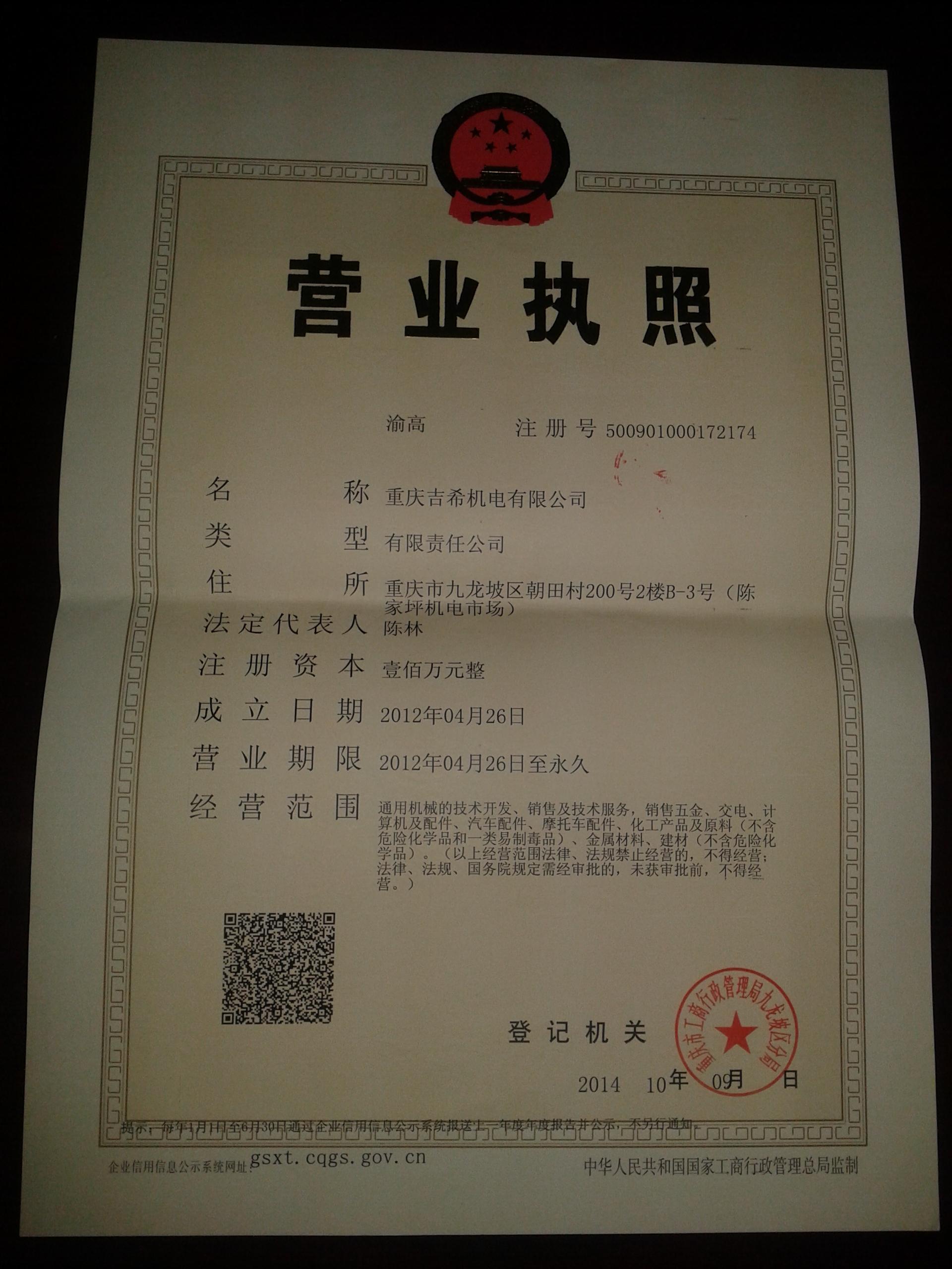 重庆吉希机电有限公司营业执照、税务登记证、组织机构代码证