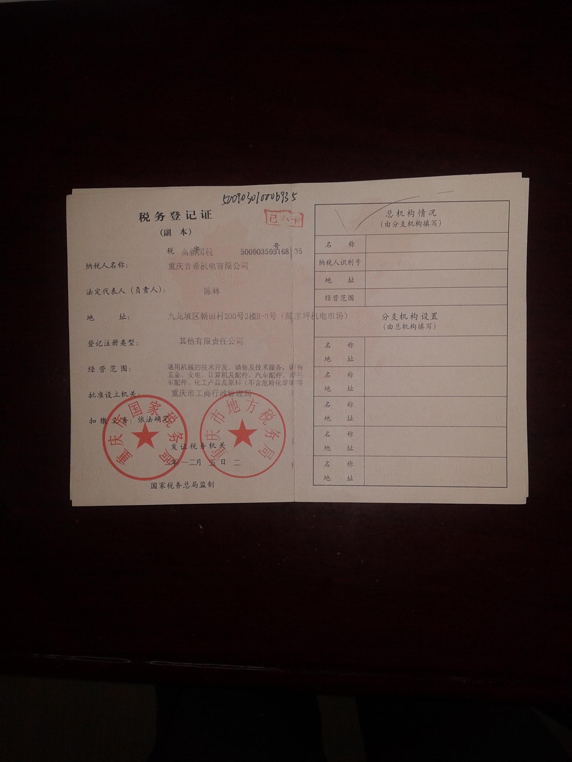 重庆吉希机电有限公司