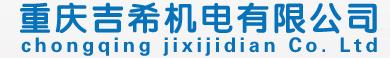 重庆VWIN娱乐城机械_重庆粉碎机_重庆VWIN娱乐城粉碎机-重庆吉希机电有限公司